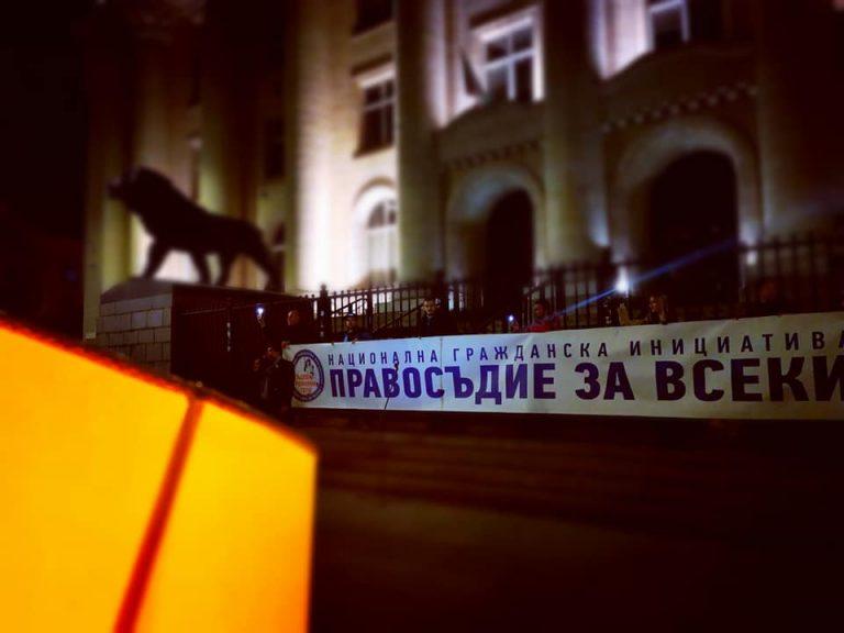 """""""Правосъдие за всеки"""" с пореден протест пред Съдебната палата в София (ВИДЕО)"""
