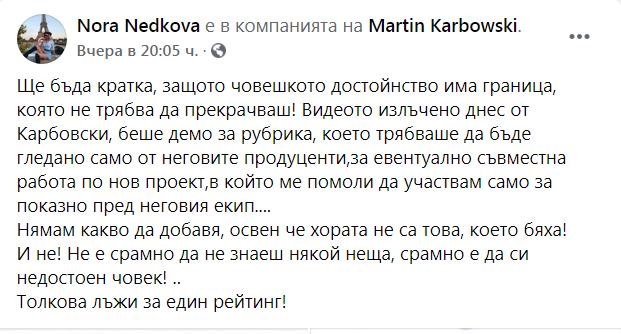 Скандалът се разгаря! Нора Недкова показа шокиращ чат с Карбовски: Жалък си!