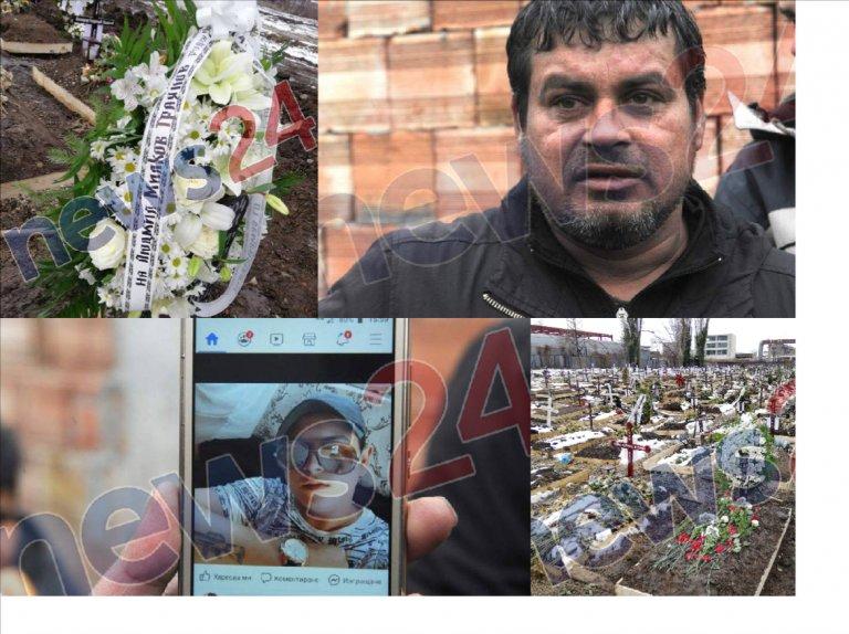 Разследване на NEWS24sofia.eu! Кой е виновен за смъртта на 16-годишния Людмил Митков?