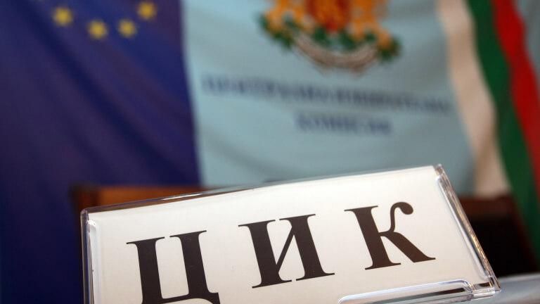 По 120 лева за членовете на ЦИК на изборите