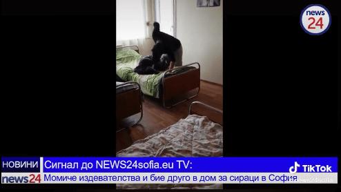 Сигнал до News24sofia.eu TV: Момиче издевателства и бие друго в Дом за сираци (ВИДЕО)