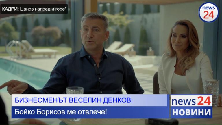 Бизнесменът Веселин Денков: Бойко Борисов ме отвлече! (ВИДЕО)