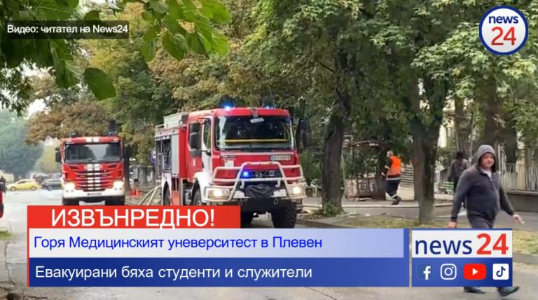 Пожар избухна в Медицинския университет в Плевен (ВИДЕО)