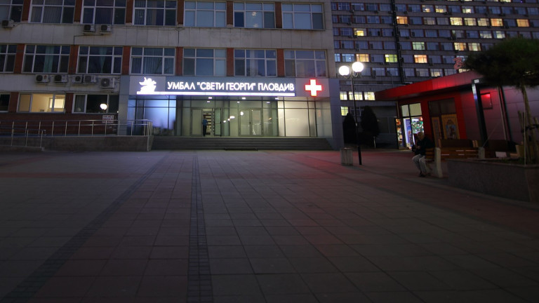 Пловдивската болница отрича обвиненията на родителите на починалия младеж