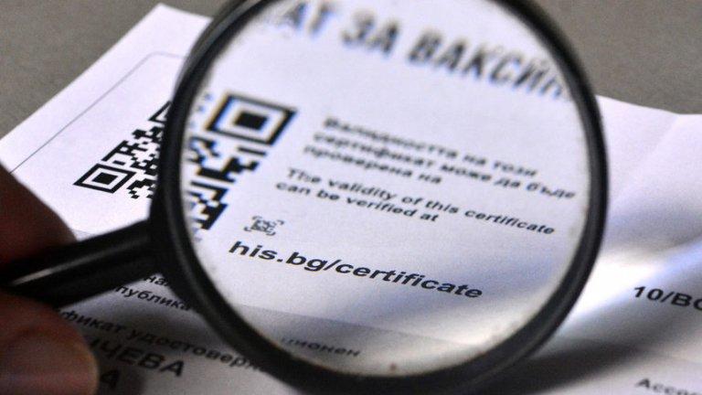 Сайтът за изтегляне на сертификати временно не е достъпен